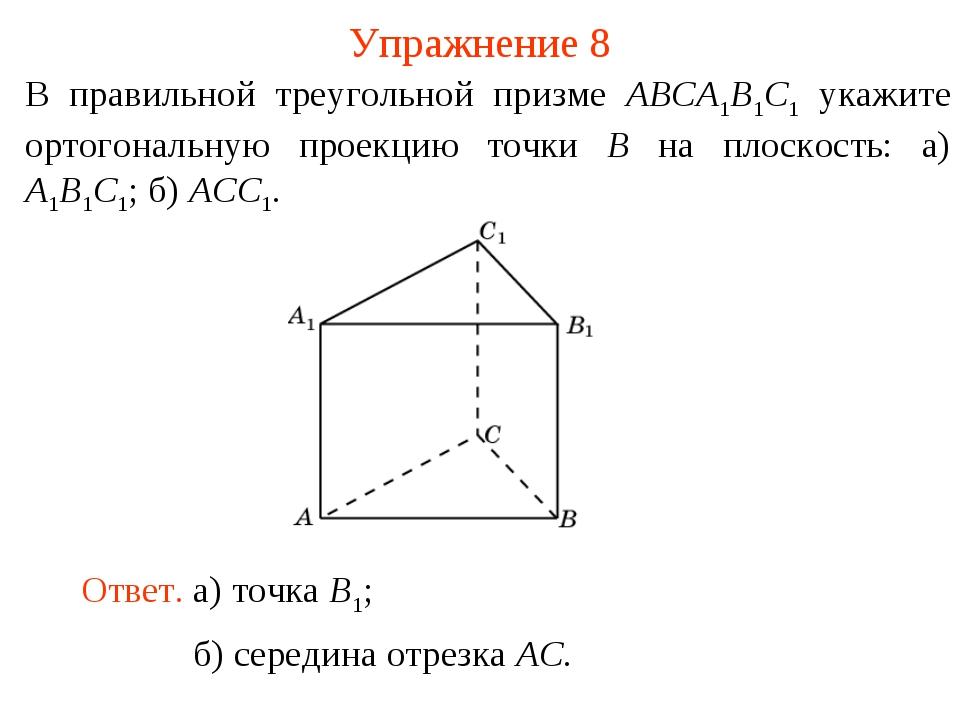 В правильной треугольной призме ABCA1B1C1 укажите ортогональную проекцию точк...
