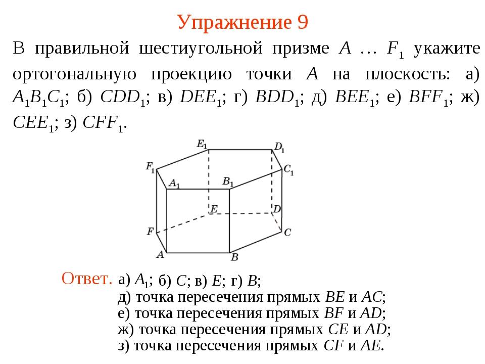 В правильной шестиугольной призме A … F1 укажите ортогональную проекцию точки...