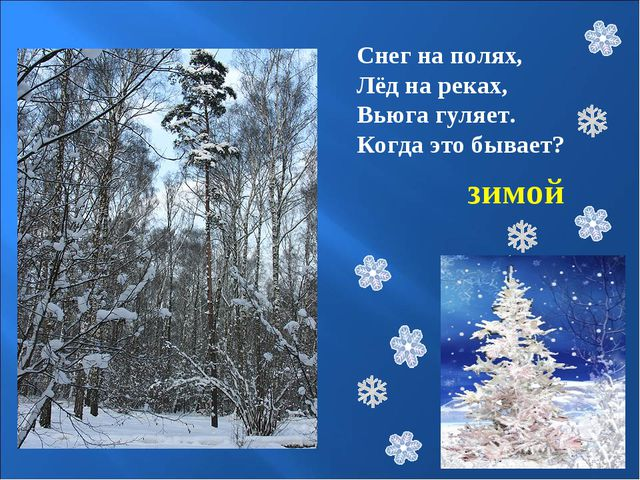 Снег на полях, Лёд на реках, Вьюга гуляет. Когда это бывает? зимой