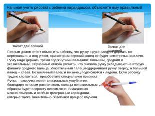 Начиная учить рисовать ребенка карандашом, объясните ему правильный захват За