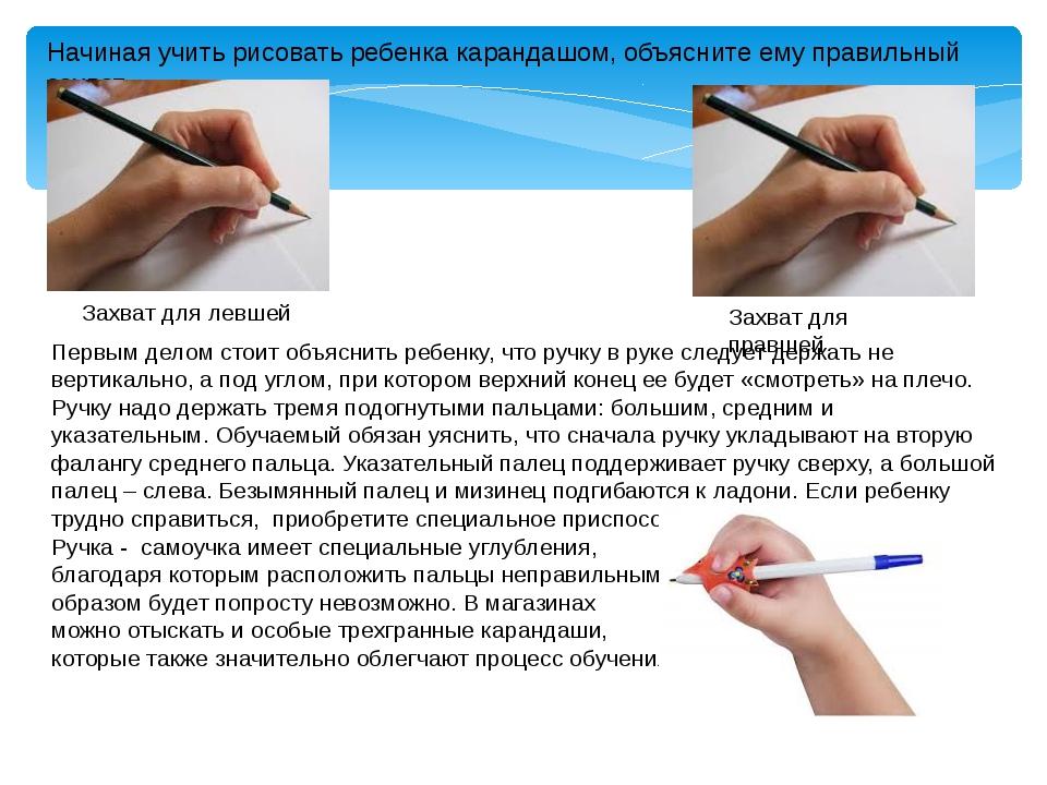 Начиная учить рисовать ребенка карандашом, объясните ему правильный захват За...