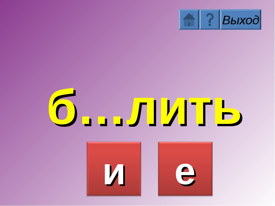 б…лить Выход Выход