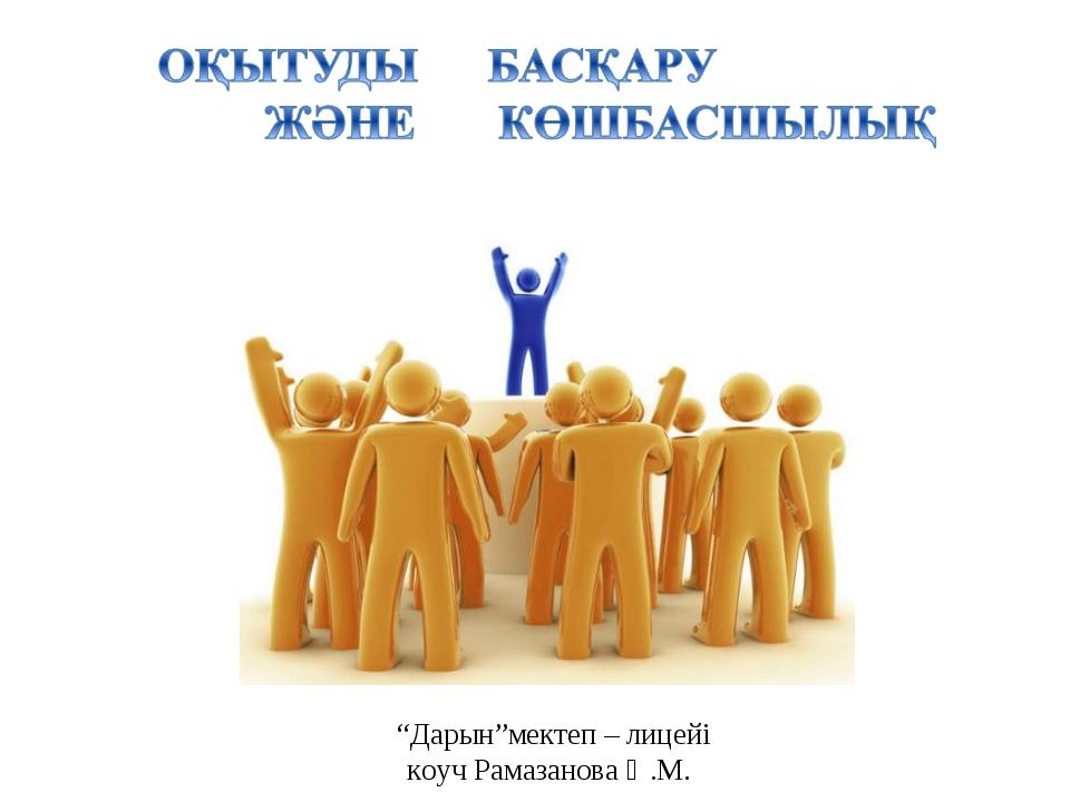 """""""Дарын""""мектеп – лицейі коуч Рамазанова Ә.М."""