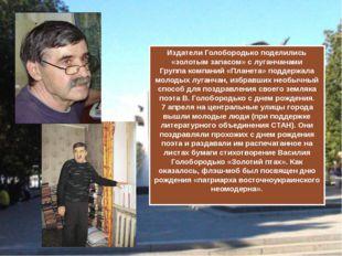 Издатели Голобородько поделились «золотым запасом» с луганчанами Группа компа