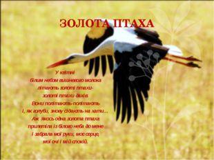 ЗОЛОТА ПТАХА У квітні білим небом вишневого молока літають золоті птахи- золо
