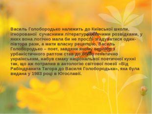 Василь Голобородько належить до Київської школи, ігнорованої сучасними літера