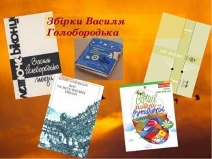 Збірки Василя Голобородька