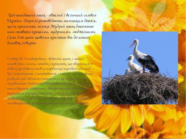 Цей тендітний птах - світлий і величний символ України. Дорослі розповідають...