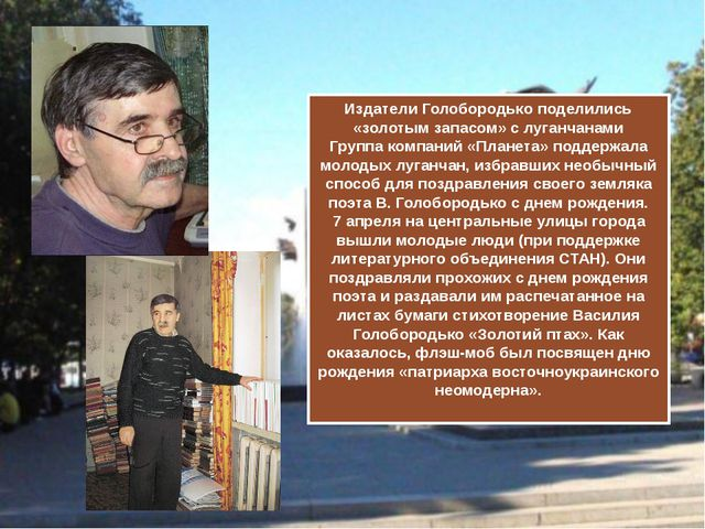 Издатели Голобородько поделились «золотым запасом» с луганчанами Группа компа...
