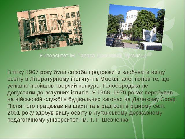 Університет ім. Тараса Шевченка, Луганськ Влітку 1967 року була спроба продо...