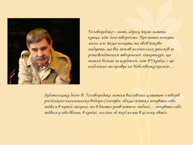 Голобородько – поет, адресу якого знають краще, ніж його творчість. Про поета...