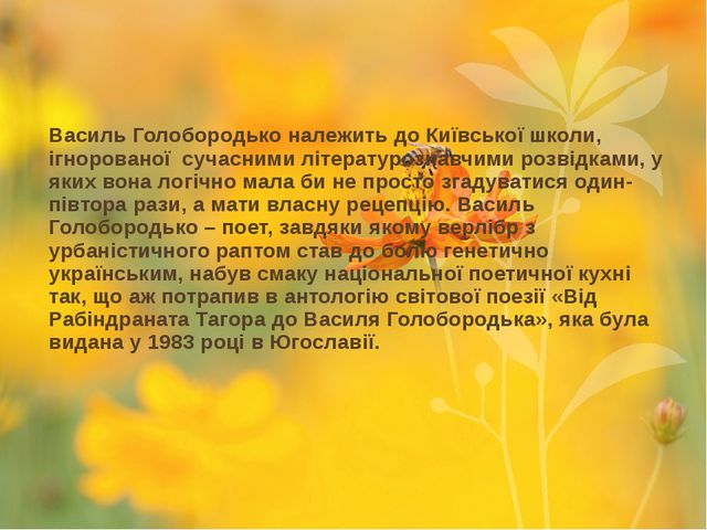Василь Голобородько належить до Київської школи, ігнорованої сучасними літера...