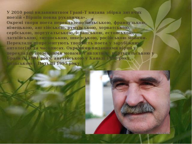 У 2010 році видавництвом Грані-Т видана збірка дитячих поезій «Віршів повна р...