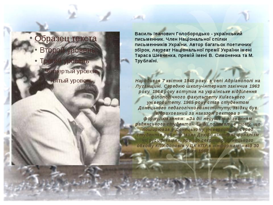 Василь Іванович Голобородько - український письменник. Член Національної спі...