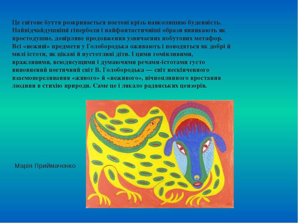 Це світове буття розкривається поетові крізь навколишню буденність. Найвідча...