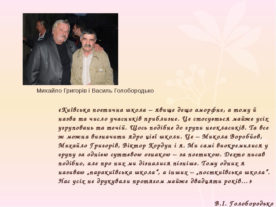 «Київська поетична школа – явище дещо аморфне, а тому й назва та число учасни...