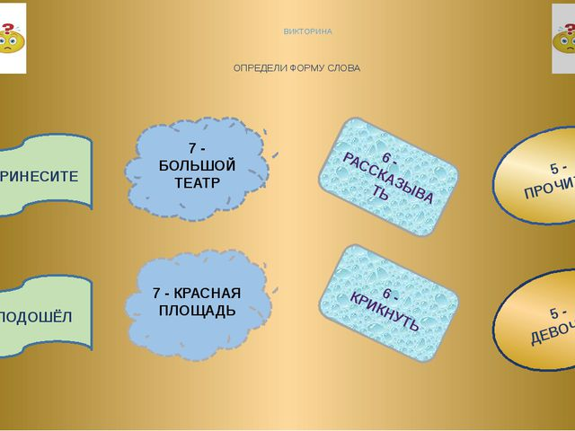 ВИКТОРИНА ОПРЕДЕЛИ ФОРМУ СЛОВА 5 - ПРОЧИТАЛ 5 - ДЕВОЧКA 6 - КРИКНУТЬ 6 - РАСС...