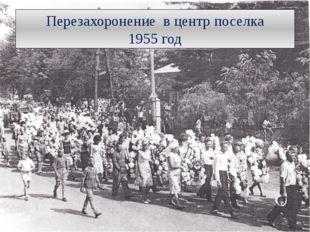 Перезахоронение в центр поселка 1955 год