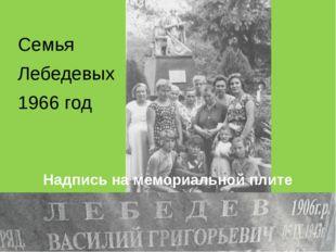 Надпись на мемориальной плите Семья Лебедевых 1966 год
