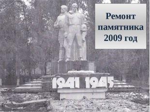 Ремонт памятника 2009 год