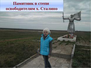 Памятник в степи освободителям х. Сталино