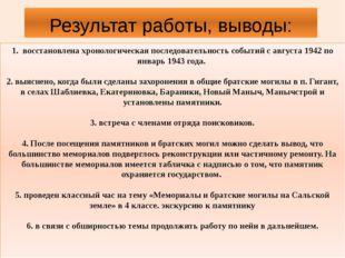 1. восстановлена хронологическая последовательность событий с августа 1942 по