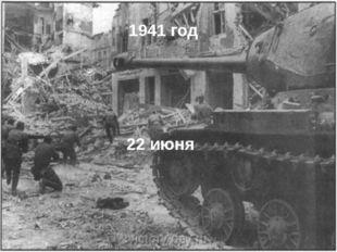 1941 год 22 июня