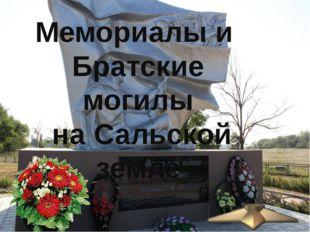 Мемориалы и Братские могилы на Сальской земле