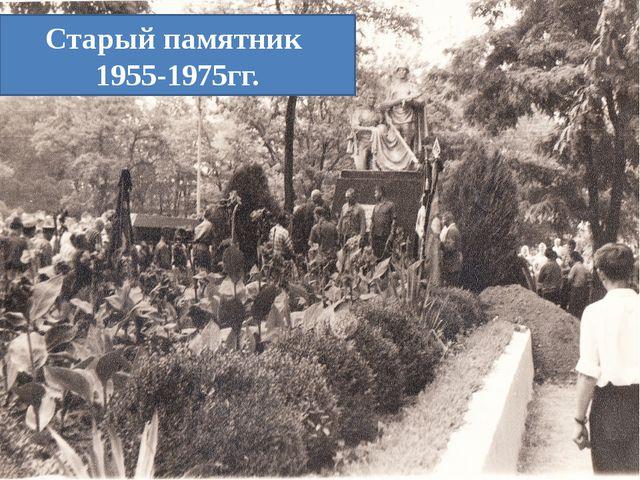 Старый памятник 1955-1975гг.