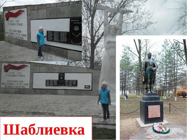 Шаблиевка