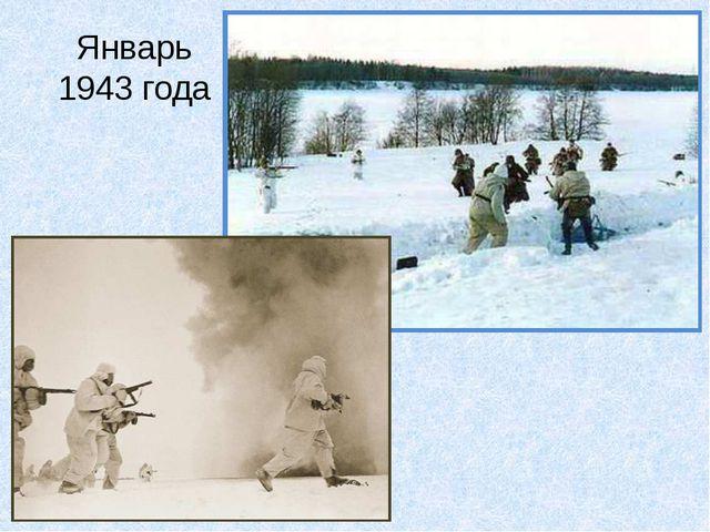 Январь 1943 года
