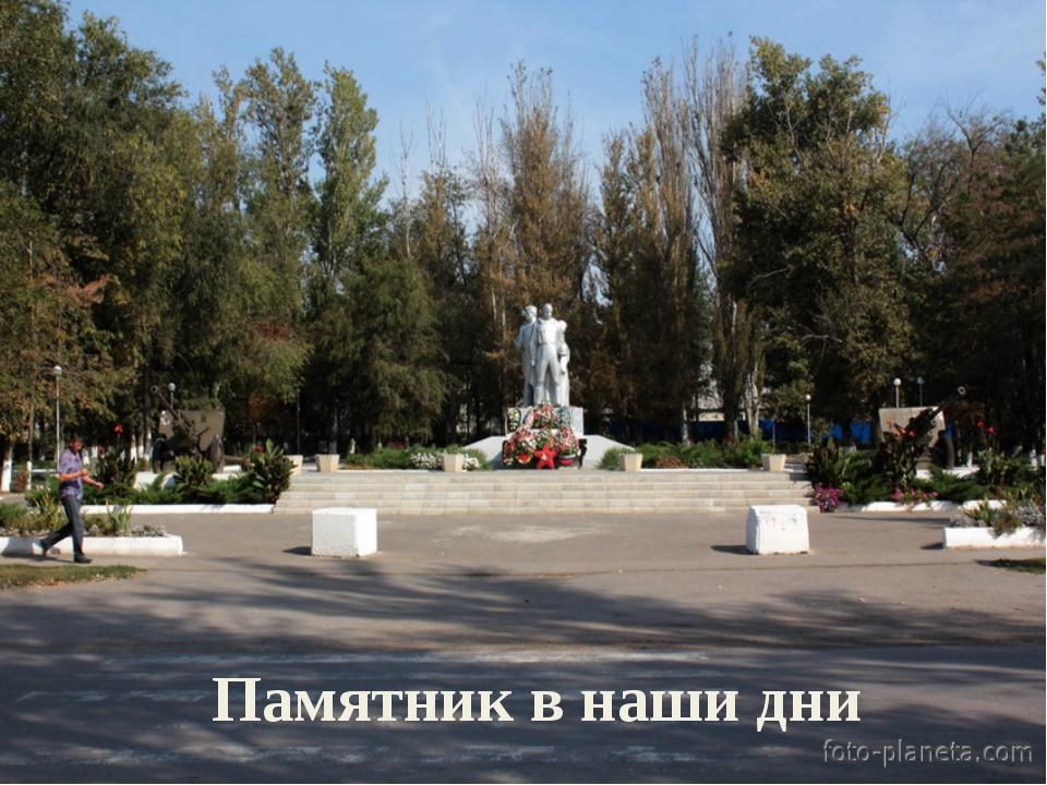 Памятник в наши дни