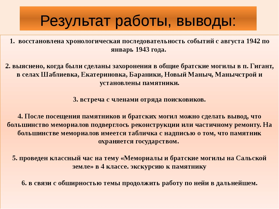 1. восстановлена хронологическая последовательность событий с августа 1942 по...