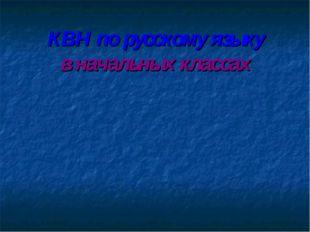 КВН по русскому языку в начальных классах