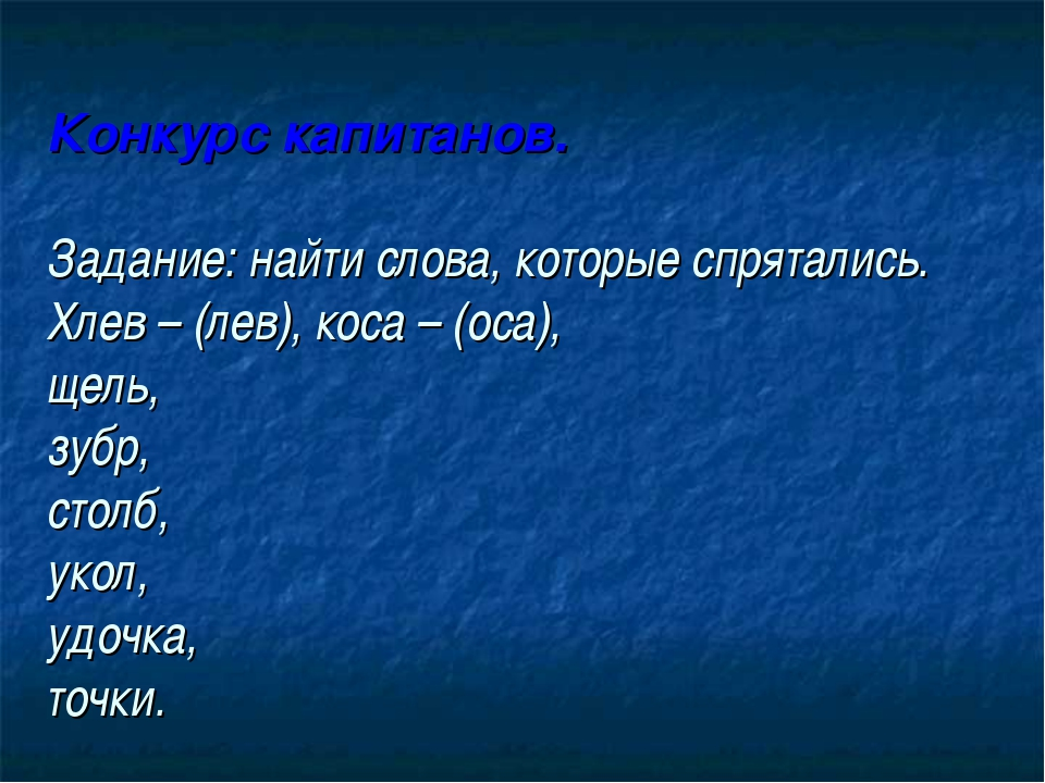 Конкурс капитанов. Задание: найти слова, которые спрятались. Хлев – (лев), к...