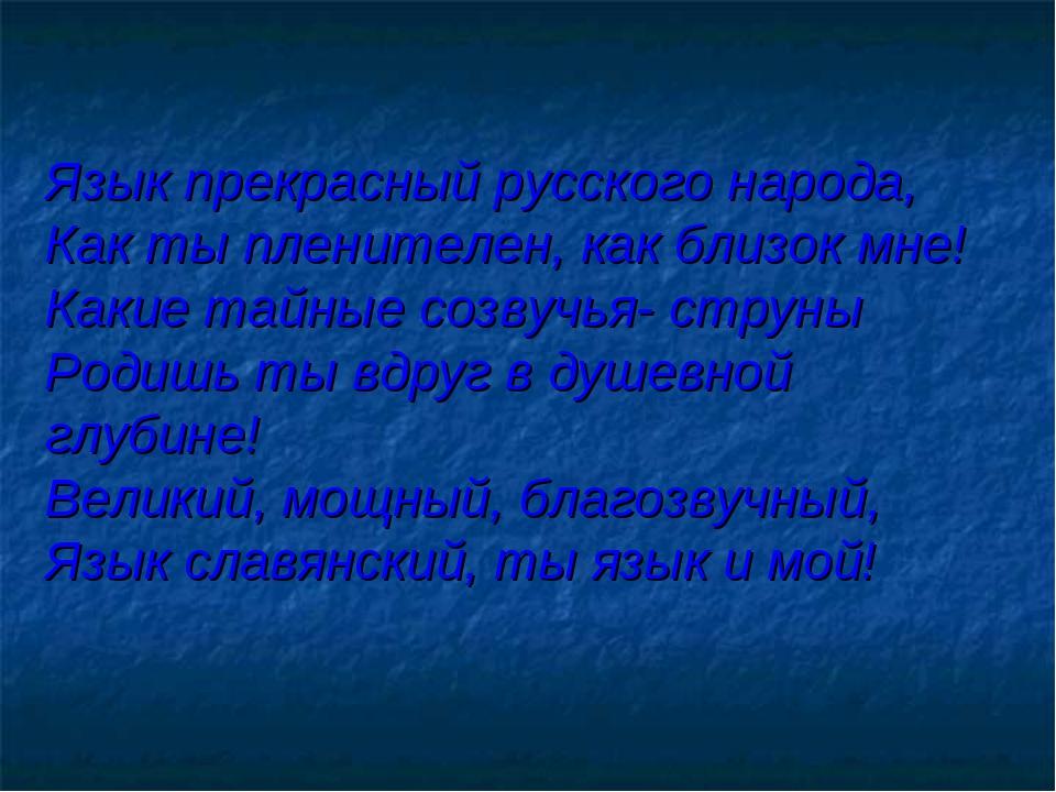 Язык прекрасный русского народа, Как ты пленителен, как близок мне! Какие тай...