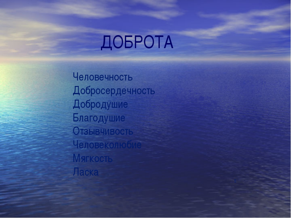 ДОБРОТА Человечность Добросердечность Добродушие Благодушие Отзывчивость Чело...