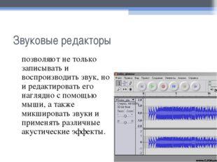 Звуковые редакторы позволяют не только записывать и воспроизводить звук, но