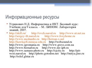 Информационные ресурсы Угринович Н.Д. Информатика и ИКТ. Базовый курс: Учебни