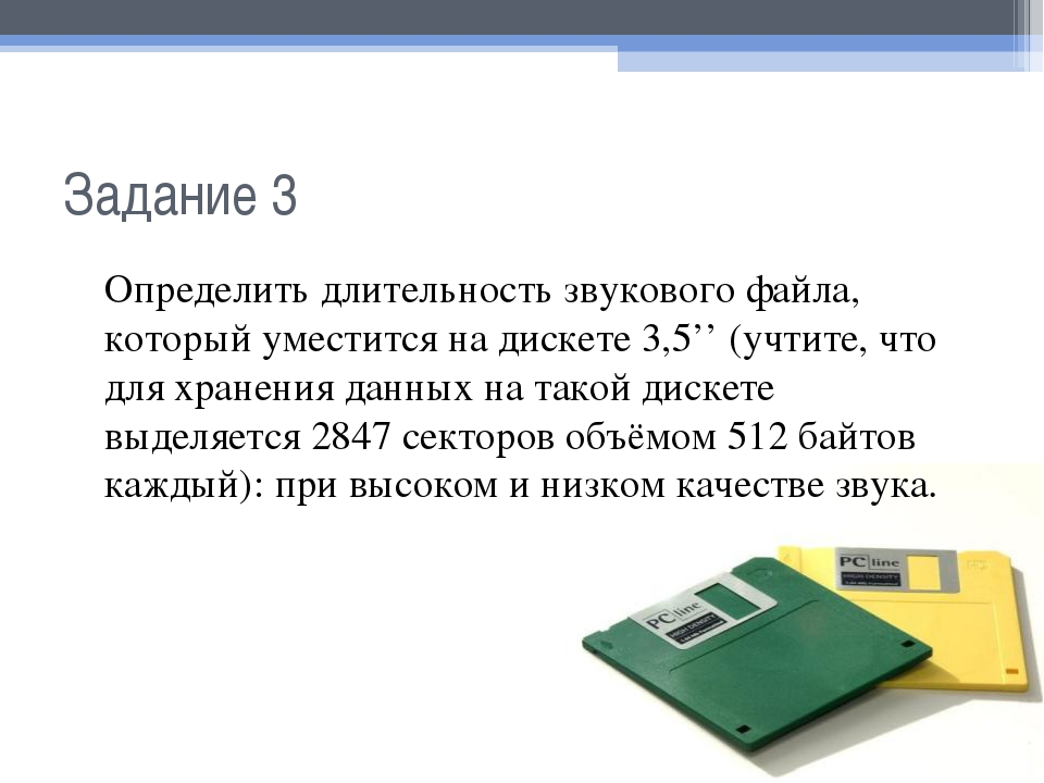 Задание 3 Определить длительность звукового файла, который уместится на диск...
