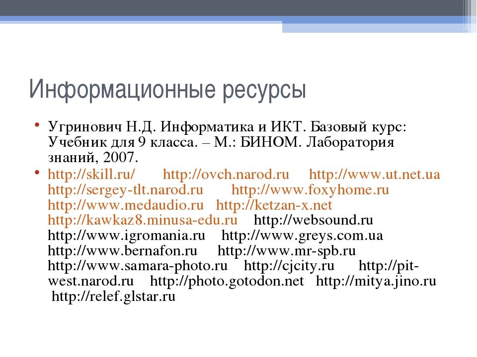 Информационные ресурсы Угринович Н.Д. Информатика и ИКТ. Базовый курс: Учебни...