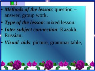 Methods of the lesson: question – answer, group work. Type of the lesson: mix