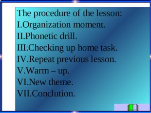 The procedure of the lesson: Organization moment. Phonetic drill. Checking up