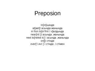 Preposion In[in]ішінде at[aet]қасында жанында in fron to[in'frnt әv]алдында n