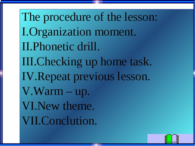 The procedure of the lesson: Organization moment. Phonetic drill. Checking up...