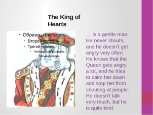 The King of Hearts … is a gentle man. He never shouts, and he doesn't get ang