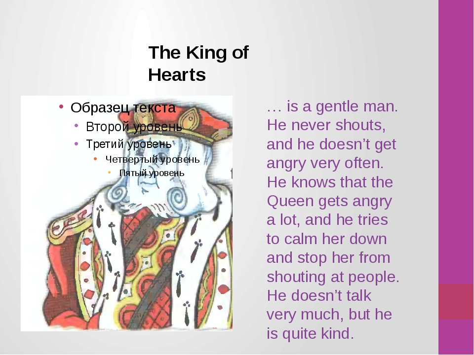 The King of Hearts … is a gentle man. He never shouts, and he doesn't get ang...