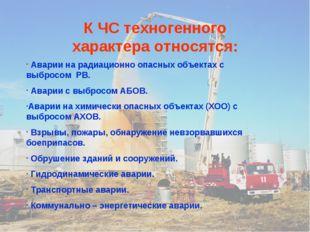 К ЧС техногенного характера относятся: Аварии на радиационно опасных объектах