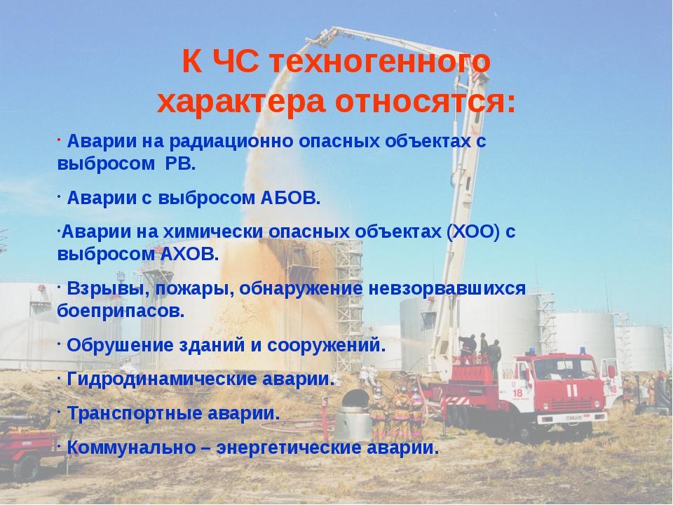 К ЧС техногенного характера относятся: Аварии на радиационно опасных объектах...