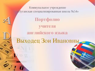 Коммунальное учреждение «Луганская специализированная школа №54» Портфолио у
